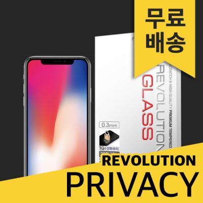 프로텍트엠 아이폰X 프라이버시 강화유리