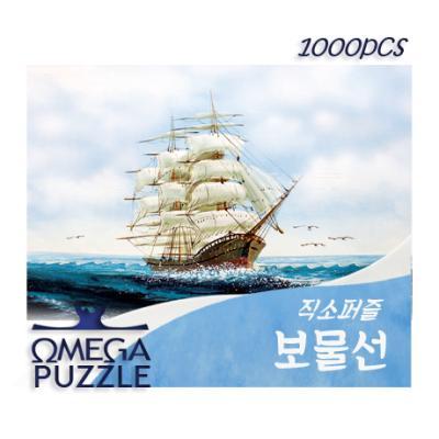 [오메가퍼즐] 1000pcs 직소퍼즐 보물선 1186