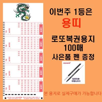 이번주 1등은 용띠 로또복권용지100매 펜1개 증정