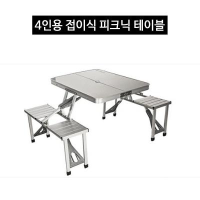 4인용 접이식 피크닉 테이블