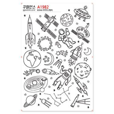 A1982-꾸밈인스스티커_우주스케치
