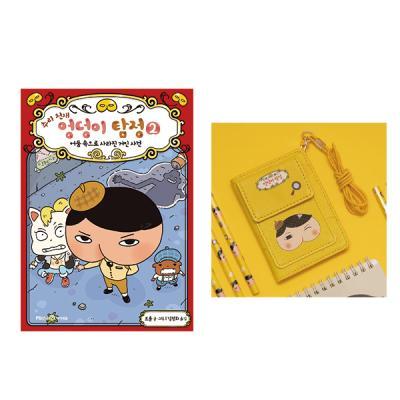 엉덩이탐정2(어둠속으로 사라진 거인사건) 카드지갑