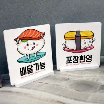 te576-스탠드액자2P_초밥배달포장문구