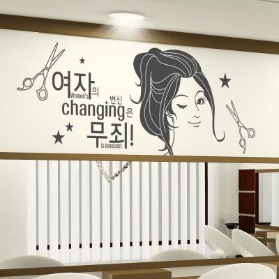 idk435-여자의 변신_헤어샵(대형)