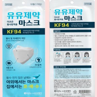 4중MB필터 유유제약 KF94마스크 쓸때 대형100매