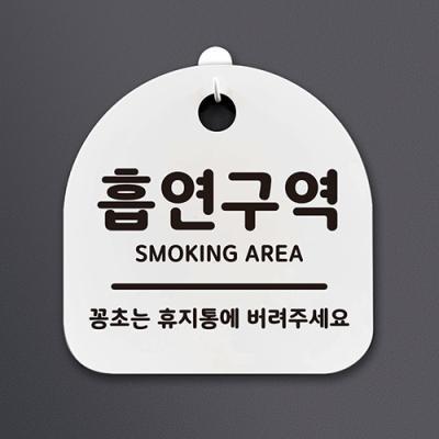 생활안내판_060_흡연구역