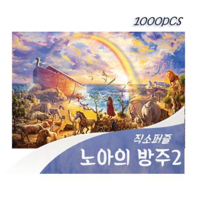 [비앤비퍼즐] 1000PCS 직소 노아의 방주2 PL1353