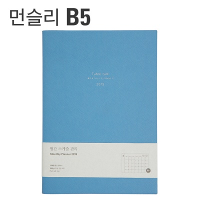 MONTHLY PLANNER 2019 B5