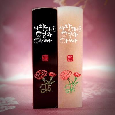 도장꾹 사랑의 보답  수제도장