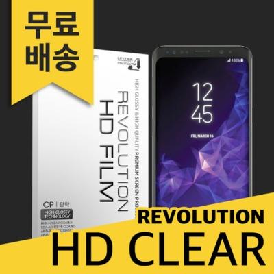 (2매) 레볼루션HD 올레포빅 광택액정필름 갤럭시S9