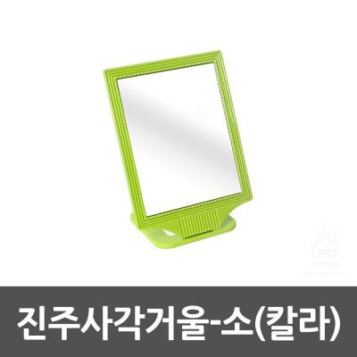 진주사각거울-소(칼라)