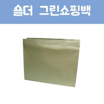 두꺼운옷 선물포장 답례품 은은한 그린 쇼핑백 (10장)