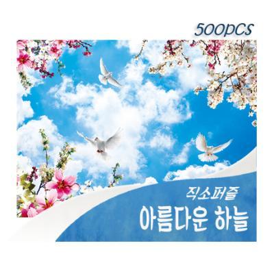[비앤비퍼즐] 500PCS 직소 아름다운 하늘 AL5006