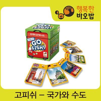 [행복한바오밥] 고피쉬-국가와 수도