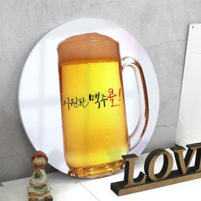 id673-원형아크릴액자_맥주마시자