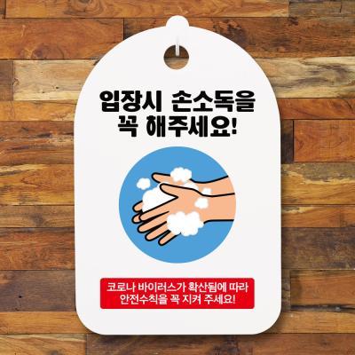 코로나 예방 안내판_069_원형 입장시 손소독