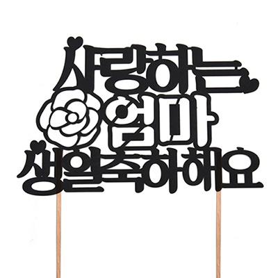 페이퍼 케이크 토퍼 [사랑하는 엄마 생일 축하해요]