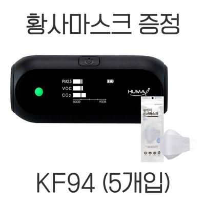 [무아스] 휴마아이 휴대용 대기질 측정기 HI-150