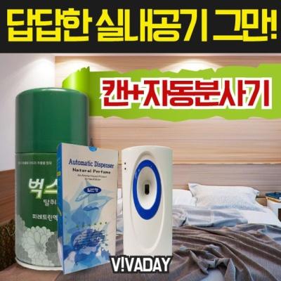 답답한공기 그만 피레스린 탈취제 SET(캔X자동분사기) W3DF014