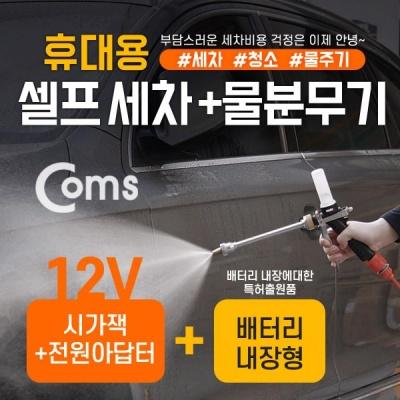 Coms 차량용 셀프 세차기 물 분무기세트(호스 분무기