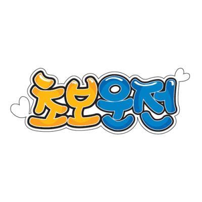 스티커-초보운전 (칼라)0011 (아트사인) 220231