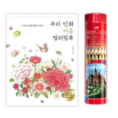 파버카스텔 색연필 24색 민화 컬러링북 색칠공부 여름