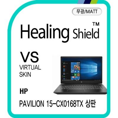 파빌리온 15-cx0168TX 상판 버츄얼매트 보호필름 2매