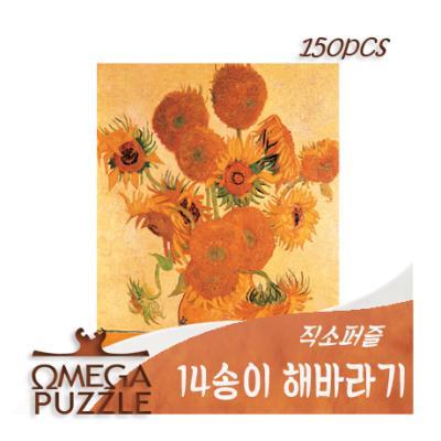 [오메가퍼즐] 150pcs 직소퍼즐 14송이 해바라기 101