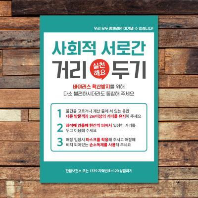 코로나 예방 포스터_007_사회적 거리두기 03