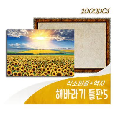 1000PCS 직소 해바라기 들판5 PL1405  +액자세트
