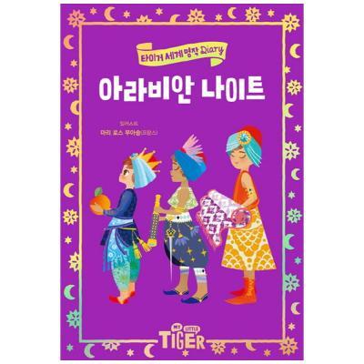 [삼성] 아라비안 나이트 타이거세계명작다이어리