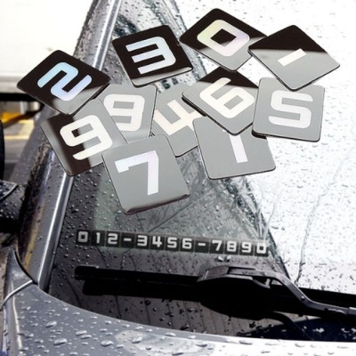 DIY용 주차 숫자번호판 중형 15개1세트 메세지기재