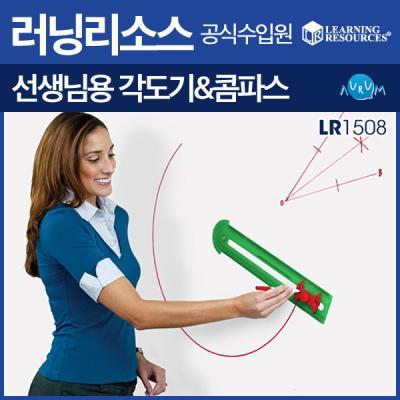러닝리소스 선생님용 각도기 겸용 콤파스(LR1508)
