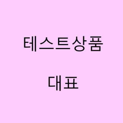 test product_jyheo03_2021