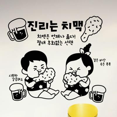 idk610-진리는 치맥