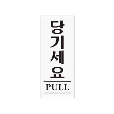 [아트사인] 당기세요표지판 (0349) [개/1] 90519