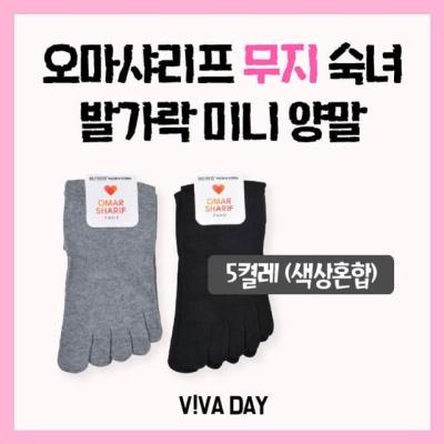 VIVADAY-DW10 발가락미니 5켤레(색상혼합)