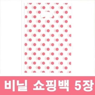 얘쁜 선물 포장용 도트 비닐 쇼핑 핑크 땡땡이