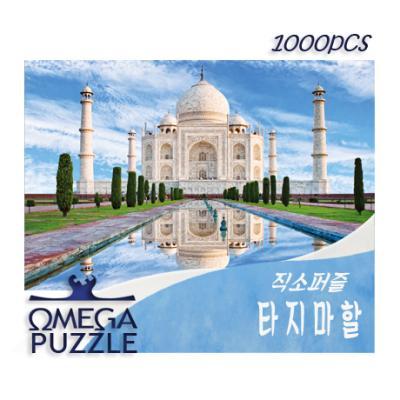 [오메가퍼즐] 1000pcs 직소퍼즐 타지마할 1409