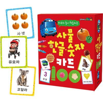 카드북 - 타요 사물 한글 숫자 카드 100