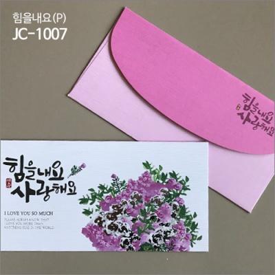축하감사봉투 [힘을내요] JC-1007(1속4매)