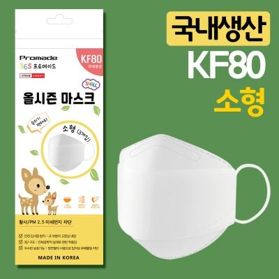 국내생산 프로메이드 올시즌 KF80 어린이 마스크 3매