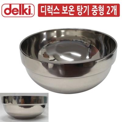 DK 스텐레스 디럭스 보온 탕그릇 중형 2개