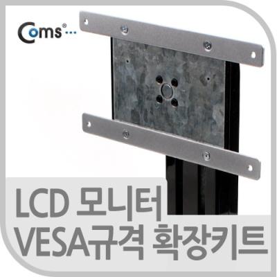 Coms LCD 모니터 VESA 확장키트 CM566
