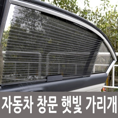 차량용 창문 브라인드 커튼 햇빛가리개