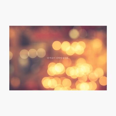 센티멘탈 포스트카드 엽서 - 내 마음이 너에게 닿기를