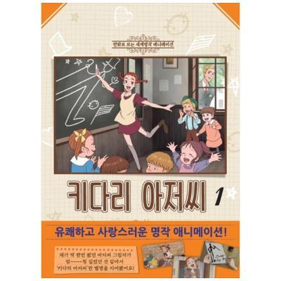 [학산문화사] 키다리 아저씨. 1