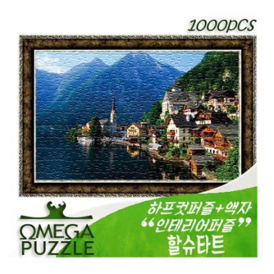 인테리어퍼즐 1000pcs 직소퍼즐 할슈타트 1104 + 액자