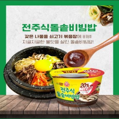 [오뚜기]  컵밥 전주식돌솥비빔밥(증량) 269G