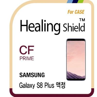 갤럭시S8 플러스 프라임 보호필름 1매(케이스용)